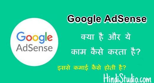 Google adsense kya hai? Or yah kya kaam karta hai?