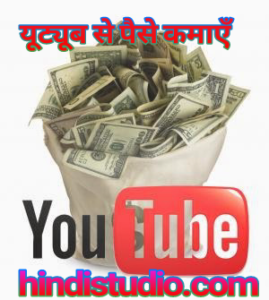 Youtube-se-paise-kamayen