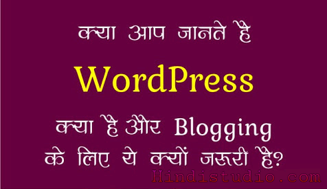 Wordpress blog, wordpress kya hai, wordpress ki jaankari, wordpress com, wordpress cms