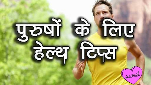 hindi health tips