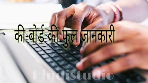 कंप्यूटर कीबोर्ड की जानकारी हिंदी में, Computer keyboard ki jankaari