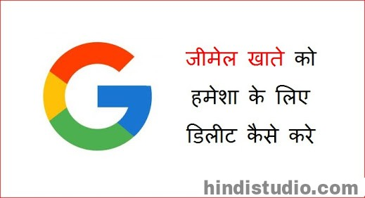 gmail account kaise delete kare