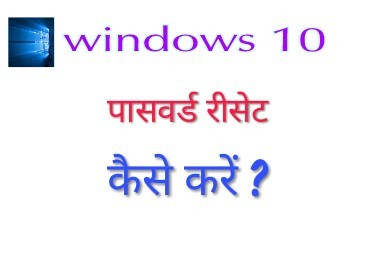 windows 10 ka user account password reset kaise karein