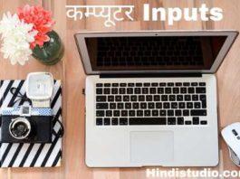 Computer input kya hai