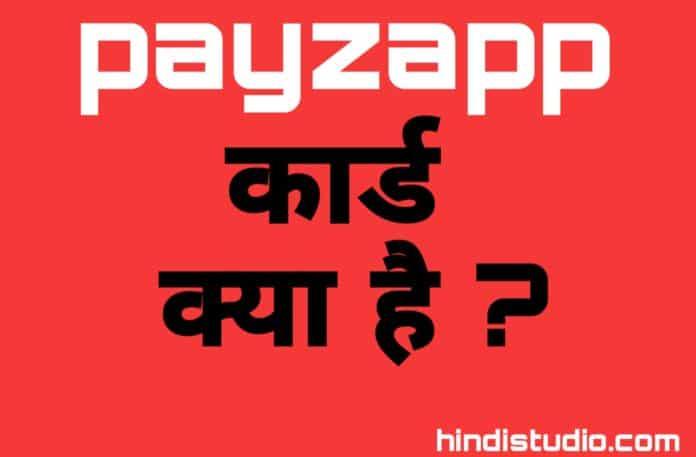 payzapp card kya hai